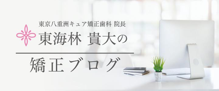 東京八重洲キュア矯正歯科 総院長の矯正ブログ