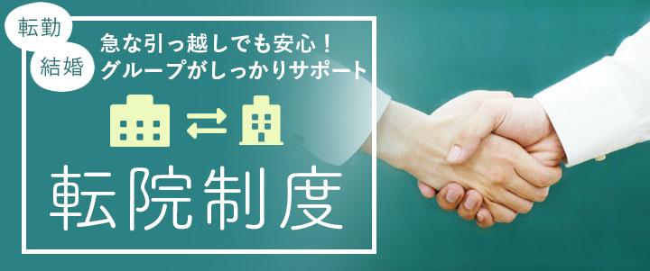 東京八重洲キュア矯正歯科 転院制度