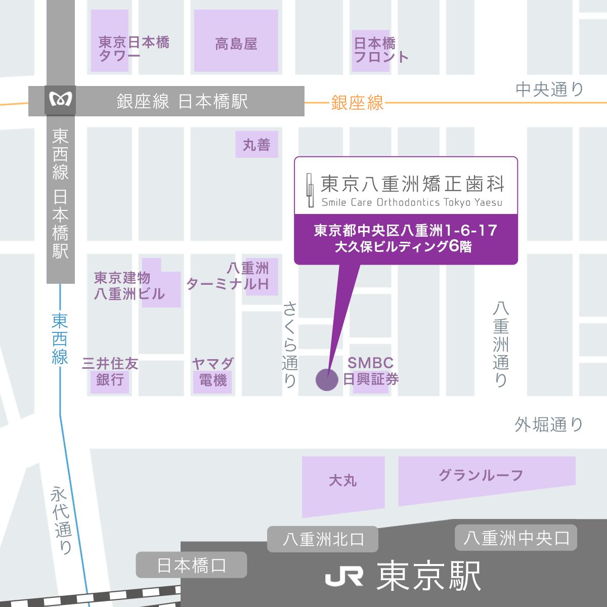 東京八重洲キュア矯正歯科アクセスマップ・東京駅・日本橋・京橋・大手町からのアクセスが便利です。