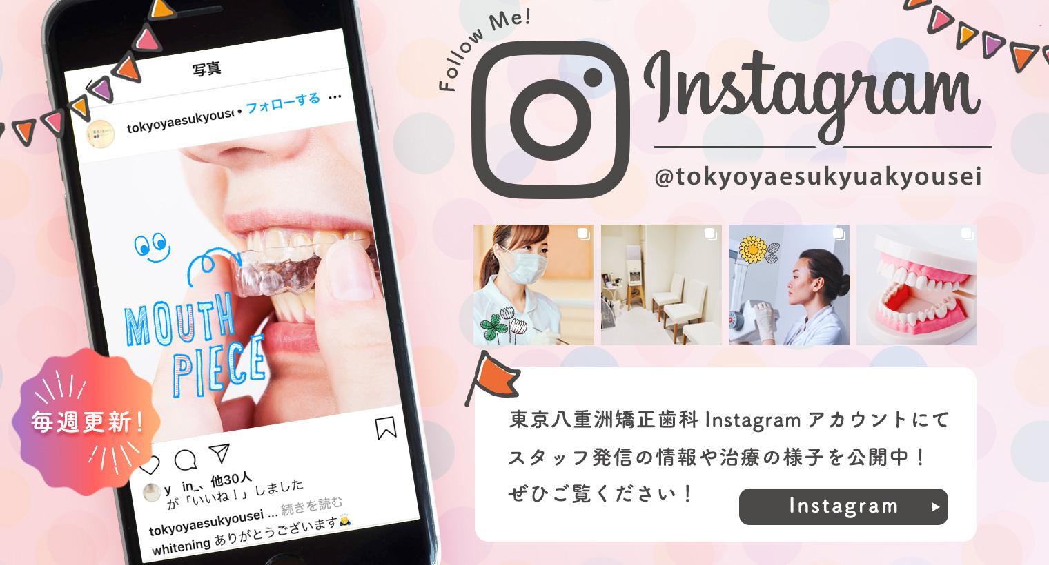 東京八重洲キュア矯正歯科 デジタル精密矯正のメリットとは?